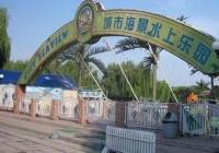 晋城城市海景水上乐园