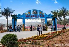 长治 晋城城市海景水上乐园