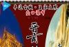 「侣行」山西长治到晋中平遥古城、晋中王家大院、临汾壶口瀑布两日旅游汽车团