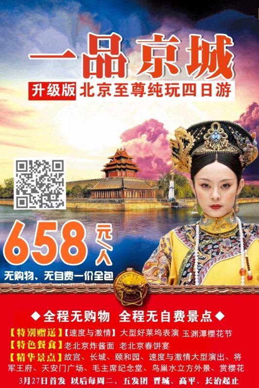 北京全景纯玩汽车四日游658元/人