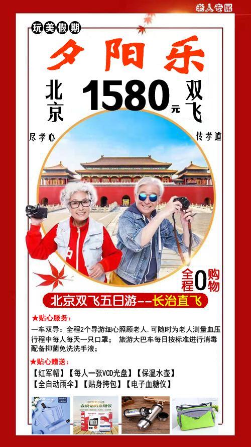 北京夕阳乐双飞五日游