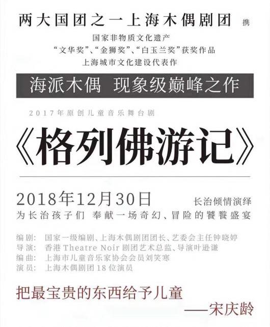 上海儿童木偶剧 《格列佛游记》12月30日长治潞州剧院震撼登场