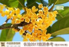 长治旅游参考线路2017⊙9月-第1期「桂花版」